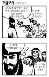 [주간디시] 마녀사냥