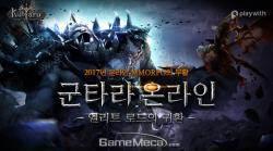 [주간스케치] '그란투리스모 스포트'와 '군타라 온라인' 서비스