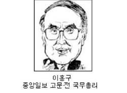 [이홍구칼럼] 블레어 정권 10년의 교훈