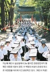 <!HS>팔만대장경<!HE> 옮기기 재현 … 합천 해인사 축제 '맛보기'