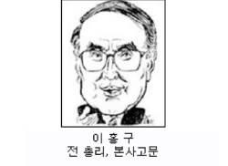 [이홍구칼럼] 국내·국제·남북관계의 3차 방정식