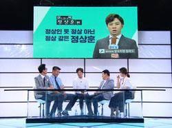 """[오늘의 JTBC] 정상훈 """"조정석·거미 결혼하면 내가 사회"""""""