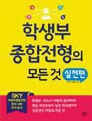 [열려라 입시] 학생부종합 전형 가이드북…대학·<!HS>특목고<!HE> 입시 길잡이