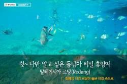 [카드뉴스] 쉿~ 나만 알고 싶은 동남아 비밀 휴양지