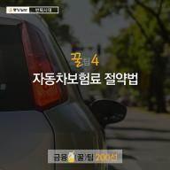 [금융꿀팁] 자동차보험료 절약법