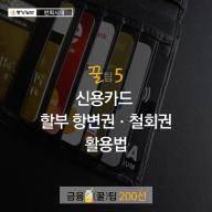 [금융꿀팁] 할부 항변권ㆍ철회권 활용법