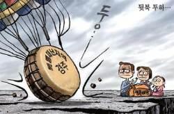 [박용석 만평] 9월 22일
