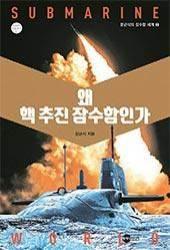 [책 속으로] 미국이 보유한 전략핵잠수함, 광역시 날려버릴 SLBM 탑재