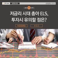 [금융꿀팁 카드뉴스] 저금리 시대 총아 ELS, 투자시 유의할 점은?