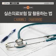 [금융꿀팁 카드뉴스] 실손의료보험 잘 활용하는 법