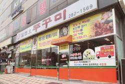 [땅이야기 맛이야기] 경기(21) 맛있게 매운 일품 쭈꾸미 철판볶음, 일쩜오쭈꾸미