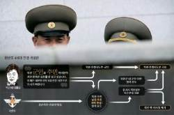 [김민석의 Mr. 밀리터리] 북한 군인에게 탈북 권유…한반도 '4세대 전쟁' 돌입
