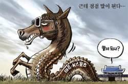 [박용석 만평] 10월 21일