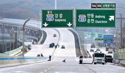 [사진] 제2영동고속도로 11일 개통