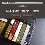 [금융꿀팁 카드뉴스] 나에게 맞는 신용카드 선택법