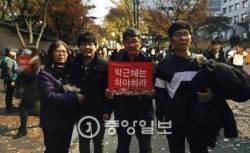 경주서 상경 집회 참가한 김용호씨 가족
