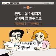 [금융꿀팁 카드뉴스] 변액보험 가입자가 알아야 할 필수정보