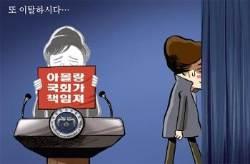 [박용석 만평] 11월 30일