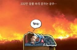 [박용석 만평] 12월 5일