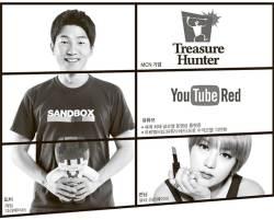 [<!HS>J<!HE> <!HS>report<!HE>] '유튜브 레드' 세계 5번째로 한국 서비스하는 이유