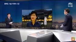 "JTBC 뉴스룸, ""박 대통령, <!HS>세월호<!HE> <!HS>참사<!HE> 전후 미용 시술 가능성"""