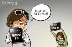 [박용석 만평] 1월 12일