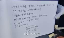 """반기문, <!HS>노무현<!HE> 전 대통령 묘 참배…방명록에 """"무한한 경의를 표합니다"""""""