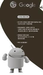 [<!HS>J<!HE> <!HS>Report<!HE>] LG와 '밀월' 삼성과는 '밀당'…구글의 양면전략