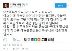 """이재명 """"안희정 지사님, 대연정은 아닙니다""""…안희정 """"<!HS>노무현<!HE> 실패한 대연정 실천할 것"""""""