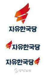 "<!HS>새누리당<!HE>, 자유한국당 '횃불' 로고 공개…""'자유의 여신상' 본뜬 것"""