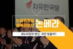 [논설위원실 페북라이브] <!HS>새누리당<!HE>의 변신, 국민 믿을까?