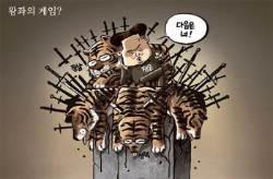 [박용석 만평] 2월 16일