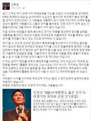 """김홍걸 """"MB·<!HS>박근혜<!HE> 선한 사람?…안 지사 발언 선 넘어"""""""