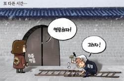 [박용석 만평] 2월 20일