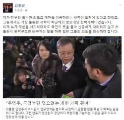 "DJ 아들 김홍걸 ""개헌 이용하려는 가장 불순한 세력은 박 대통령의 <!HS>청와대<!HE>"""