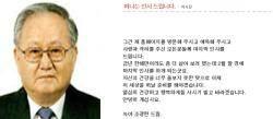 """'태양신' 조광현 할아버지, 지식인 은퇴 선언 """"마지막 인사"""""""