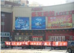 중국 롯데마트에서 사드 항의 시위