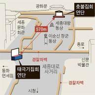 """""""충돌 막아라"""" 경찰 1만6000명, 버스 170대 투입"""
