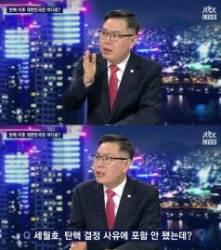 """정태옥 """"탄핵 사유로 <!HS>세월호<!HE> <!HS>참사<!HE> 언급, 불필요한 논란만 일으켜"""""""