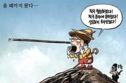 [박용석 만평] 3월 16일