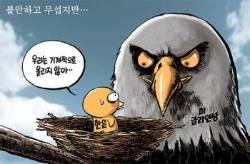 [박용석 만평] 3월 17일