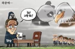 [박용석 만평] 3월 20일