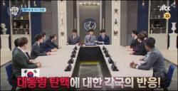 '비정상회담' 대표들이 전한 <!HS>박근혜<!HE> 탄핵 각국 반응