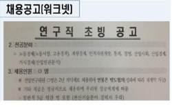 '<!HS>문재인<!HE> 아들 취업 특혜' 감사 결과 보니…신빙성有 물증無