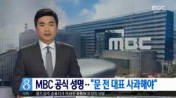 "'<!HS>문재인<!HE>에 무너졌던' MBC, 메인뉴스서 文 저격 ""유력 대선주자가…"""