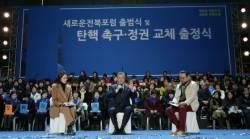 """[단독]전주 A대학 """"<!HS>문재인<!HE> 지지 행사 학생 동원"""" 사실…선관위 조사 착수"""