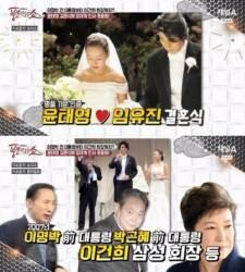 <!HS>박근혜<!HE> 전 대통령도 참석한 한 연예인의 결혼식