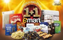 민물장어·홍합·참치스테이크도 '1+1'···쇼핑비수기 4월 혜택 풍성