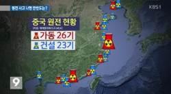 한국에서 가까운 해역에 원전 짓는 중국에 불만 표시하는 네티즌
