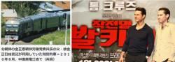 김정은 전용 열차 폭파 시도 소식에 <!HS>히틀러<!HE> 제거 영화 '작전명 발키리' 재조명